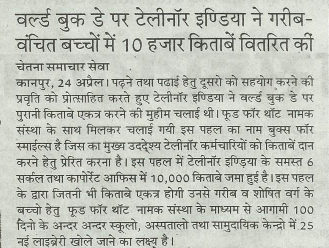 S.Chetna_____Page_no.4,_Apr_25__kanpur1